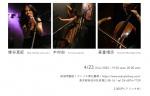Yu Kimura (dance), Maki Hachiya (voice, etc.), Yasumune Morishige (cello)