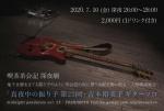 midnight pendulum vol. 23: YOSHIMOTO Yumiko (guitar) solo improvisation