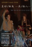 Masago no Shokkaku vol. 18: YOSHIMOTO Yumiko meets KIMURA Yu