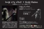 bugs cry what (Yumiko Yoshimoto, Michio Karimata) + Keiji Haino [limited audience & live stream]