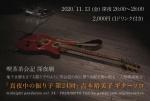 midnight pendulum vol. 24: YOSHIMOTO Yumiko (guitar) solo improvisation