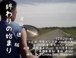 Michio Karimata, Tadayuki Furukawa, Naoyasu Takahashi, Toru Shimada, Chizu Solo Theater