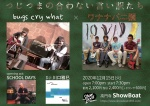 bugs cry what x Wananabani-en, School Days, DJ Masami Kawaguchi