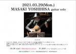 吉久昌樹 (guitar)