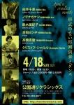 Mukai Chie, Nobunaga Ken, Suzuki Mikiko, Honda Yoshiko, Takahashi Naoyasu, Christophe Charles