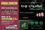 Okinawa Connection PART II: bugs cry what, Dokuenkai, Kuukanneko