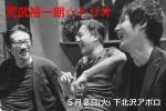 荒武裕一朗 (piano), 三嶋大輝 (contrabass), 本田珠也 (drums)