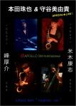 本田珠也 (ds), 峰厚介 (ts), 守谷美由貴 (sax), 米木康志 (bass)