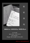 秘密基地: 高橋佑成 (syn), 細井徳太郎 (gt), 宮坂遼太郎 (per)