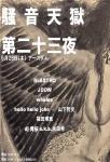 BLASTRO, JDOW, whales, hellohello john, satoshi yamashita, rie fukuda, dj kizakura