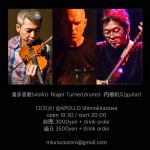 喜多直毅 (violin), 内橋和久 (guitar), Roger Turner (drums)
