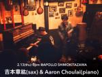 吉本章紘 (sax) & Aaron Choulai (piano)