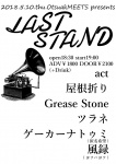 LAST STAND: yaneori, Grease Stone, Tsurane, geka-natumi, kazeroku