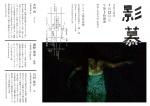 Umino Shigeyuki (projected image), Kawamura Yusuke (sound), YuKimura (dance)
