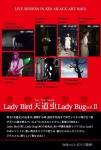 Lady Bird - Lady Bug vol.Ⅱ