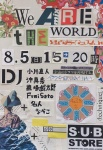 WE ARE THE WORLD vol. 4 (DJ event)