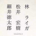 Tokutaro Hosoi (gt), Koki Matsui (sax), Raiga Hayashi (ds)