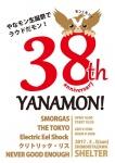 Electric Eel Shock, SMORGAS, THE TOKYO, Clitoric Ris, NEVER GOOD ENOUGH