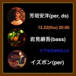 芳垣安洋 (per, ds), イズポン (per), 岩見継吾 (bass)