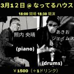 Hisaharu Teruuchi & Akio James