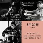 Aaron Choulai + Yoshio Ootani + Akio James