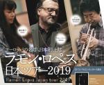 Ramon Lopez, 藤井郷子, 田村夏樹 @ Jazz Art Sengawa
