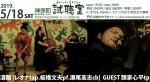 濤踏 (TouTou): Reona (tap), Fumio Itabashi (pf), Takashi Seo(cb) + Shinpei Ruike (tp)