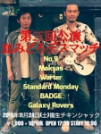 Galaxy Rover, Warter, No.9, Moksas, Standard Monday, Badge