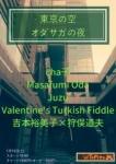 YOSHIMOTO Yumiko + KARIMATA Michio, Juzu, Valentine's Turkish Fiddle, Masahumi Oda, cha ko