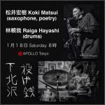 松井宏樹 (sax) x 林頼我 (drums)