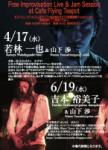 duo live and jam session: Wataru Yamashita (guitar, cello) & Yumiko Yoshimoto (guitar, daxophone)