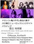 Kawaguchi's New Rock Syndicate, Doronco + Kamekawa Chiyo + Hasegawa Mako, BaraNanbu