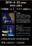 Mitsuru Tabata + Loui Lerroy Guitar Duo