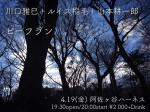 Kawaguchi Masami + Louise Inage + Yamamoto Koichiro, peaflan