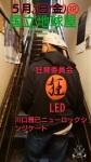 KAWAGUCHI MASAMI'S NEW ROCK SYNDICATE, LED, KYOUIKUIINKAI