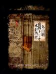 MINAMI HIROSHI TRIO: 南博 (piano), 水谷浩章 (contrabass), 外山明 (drums)