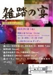 Juzu, Y. Yoshimoto + M. Hata, N. Saito + S. Iwahara, Micho SU teal + M. Karimata