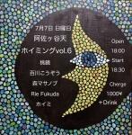 Hoimi, Rie Fukuda, Masanobu Mori, Kozo Momokawa, Momokagami