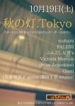 tsuharu, PALESS, ふんどし兄貴's, Victoria Mortola (from Argentine), Gumi (吉本裕美子 guitar, 園田千草 drums)