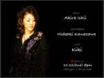 石井彰 (piano), 金澤英明 (contrabass), KiKi (vocal)