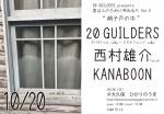 20GUILDERS, YUSUKE NISHIMURA, KANABOON