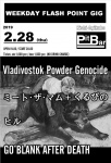 Vladivostok Powder Genocide, GO BLANK AFTER DEATH, HIRU, MEAT THE MUM + Kurupino