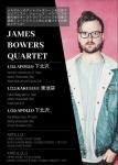 James bowers (pf), 吉本章紘 (sax), Marty Holoubek (b), 中村海斗 (ds)