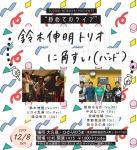に角すい (バンド), 鈴木伸明トリオ