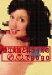 Miki Naoe (radio), Raiga Hayashi (ds), Aki Yoshimoto (sax)