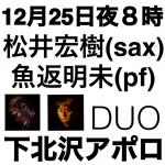 Koki Matsui (sax) & Ami Ogaeri (piano)