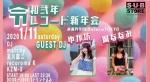 令和弐年レコード新年会: DJs ゆか坊, 岡ななみ, matchy, 及川譲二, recoroma K, KZM-X