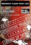 GUILLOTINE TERROR, LEGEND OF TRUTH, Mikazuki-bakuondan, Maekawa Explosion