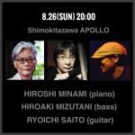 南博 (piano), 水谷浩章 (bass), 斉藤社長良一 (gut guitar)