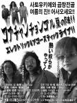 KAWAGUCHI MASAMI'S NEW ROCK SYNDICATE, Sato Yukie & Kopchangjeongol